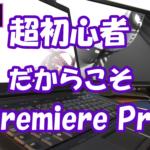 YOUTUBEの動画編集に初心者でもPremiere Proを使うべき理由