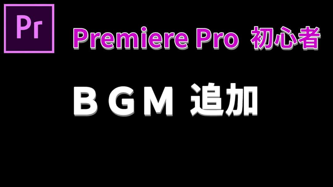 プレミアプロでBGMを追加