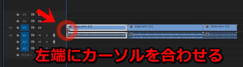 プレミアプロで動画の左端にカーソルを合わせる