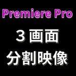 プレミアプロで3画面分割映像化する方法