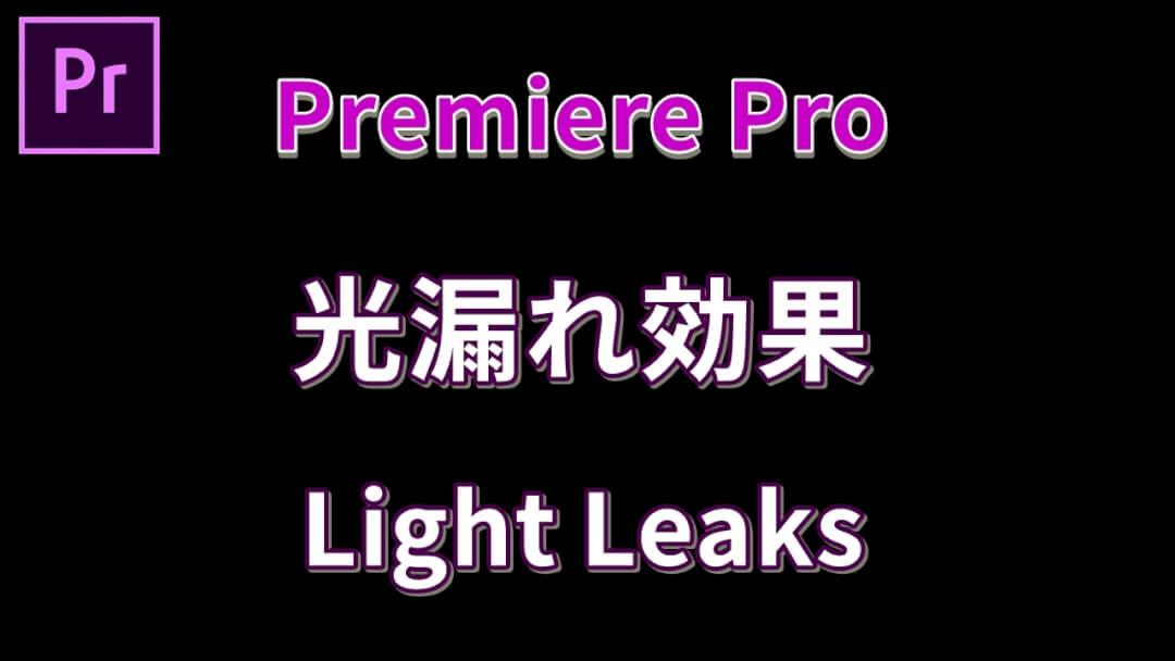 プレミアプロで光漏れ効果、ライトリークスを使う方法