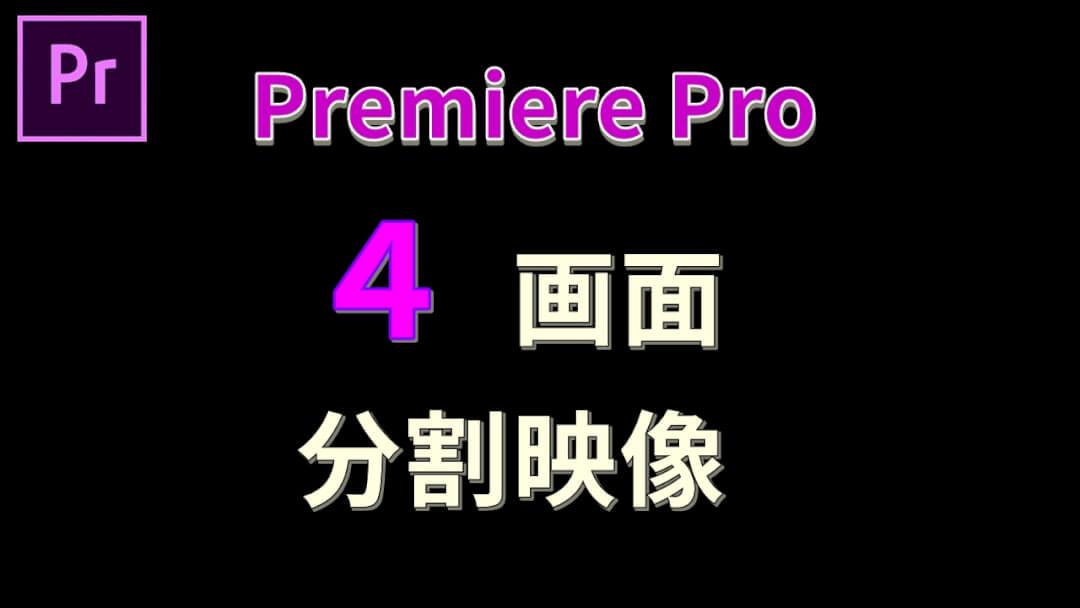 プレミアプロで4画面分割映像化する方法