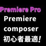 プレミアプロでPremiere Composerを使う方法