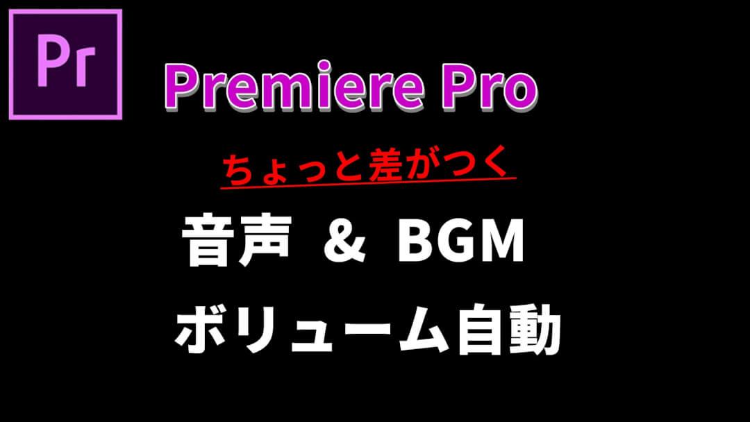 プレミアプロBGMと音声を自動調整する方法