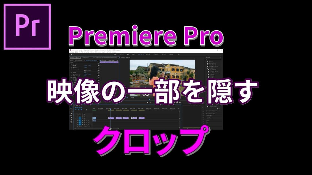 プレミアプロで映像の一部を黒く塗るクロップの使い方