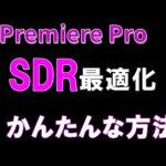 プレミアプロでSDR最適化を使い映像の明るさやコントラストを調整する方法
