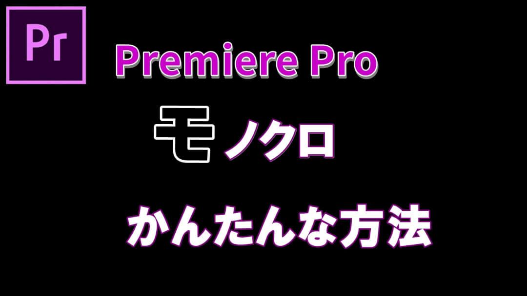 プレミアプロで映像を全体的にまたは一部だけをモノクロにする方法