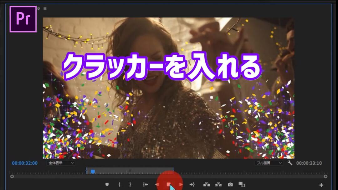 プレミアプロでクラッカー紙吹雪を入れる方法!初心者のための動画編集 Premiere Pro 実際の使い方