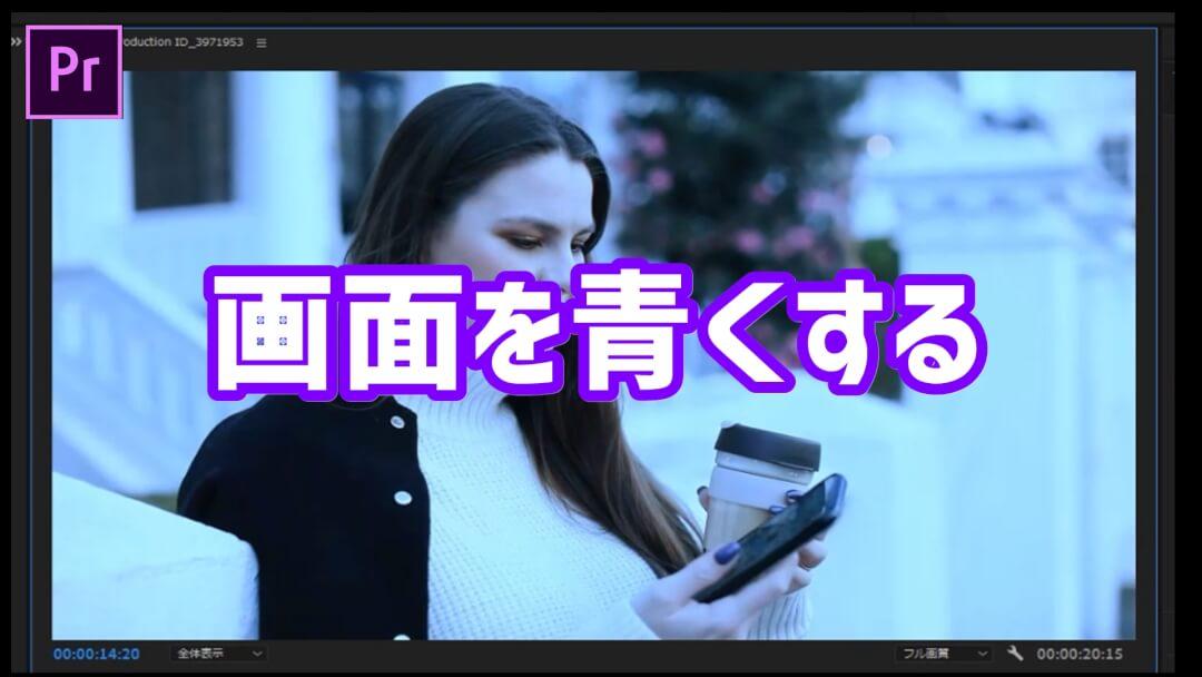 プレミアプロで画面を青くする方法!初心者のための動画編集 Premiere Pro 実際の使い方
